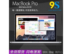 Apple/蘋果 MacBook Pro MC700CH/A MD101 MF839 13寸筆記本電腦